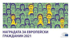 Evropeiski Grazhdanin 2021