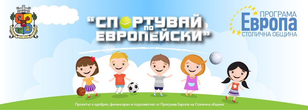 """""""Doing sports, the European way"""" project launched"""
